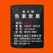 天津金大地色素炭黑C626
