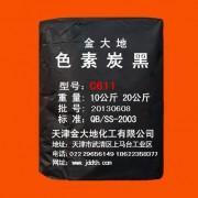 天津色素碳黑C611