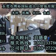 苏拉威西乌木进口报关-报检-审价-缴税-放行