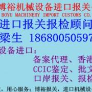 柴油发电机组进口报关办理机电证公司