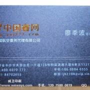 湖南长沙彩色烫金名片、手提袋印刷,优惠券打码供应,价低质优