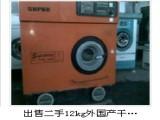 内蒙古二手干洗设备出售