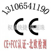 电动车EN15194认证/高清摄像机办理KC认证SRRC检测