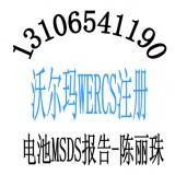 移动电源WERCS沃尔玛认证13106541190陈丽珠