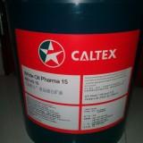 加德士15号食品级白油