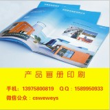 湘潭高品质印刷宣传画册、企业画册,值得信赖