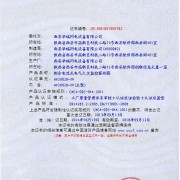 剩余电流式电气火灾监控探测器消防CCCF强制性认证/CCCF