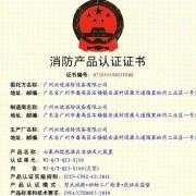 悬挂式七氟丙烷灭火装置3C强制性消防认证申请流程