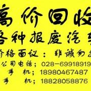 四川成都汽车报废公司-水淹车-事故车-黄标车-火烧车