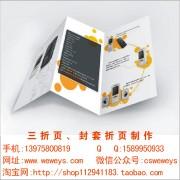 湖南长沙彩色宣传单折页、海报印刷,折扣券打码订购,价低质