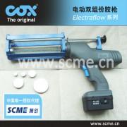 供应COX电动点胶枪|电动打胶枪|电动施胶枪