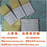 湖南无碳复写联单印刷定做,收据、送货单、销售单、出入库联单印