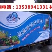 广州白云区车身广告公司