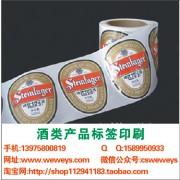 湖南长沙彩色不干胶名片、洒类产品标签印刷,礼品券打码订购