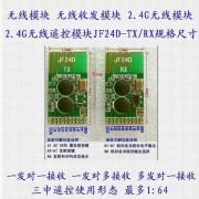 无线模块 2.4G无线遥控模块JF24D-TX/RX
