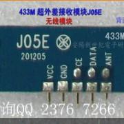 无线收发模块无线接收模块J05E