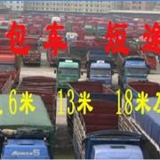 广州惠州到山东潍坊日照的大货车出租平板车出租回程车调派价格