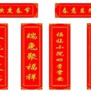 北京畅销的北京广告对联供应——海淀北京广告对联