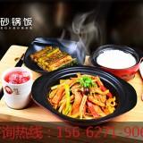 时尚砂锅饭加盟品牌