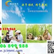 精诚移民诚信经营美国十年签证,重庆市美国EB5投资移民E