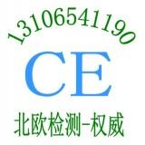 防水连接器CE认证EN61984测试标准/IP56防尘认证