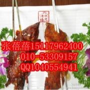 正宗北京方燕烤猪蹄加盟费用