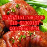 方燕烤猪蹄加盟热线/正宗北京方燕烤猪蹄