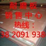 利川进口500耐磨板价格供应厂家13820919386