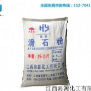 华中地区PP母粒级滑石粉厂家