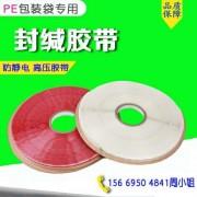 OPP04包装双面胶带 pe.po塑料袋封口自粘胶贴