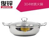 不锈钢火锅304材质国家食品级材质双柄28/30cm