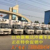 冷藏厢式货车价位多少在哪购买