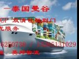 泰国进出口货运双清一条龙服务到门13265131029
