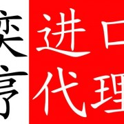 佛山|广州二手检测仪器进口报关公司|全套清关让进口再无国界