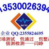 深圳布吉大电流注入BCI测试