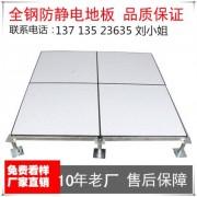 全钢防静电地板批发|防静电地板厂家