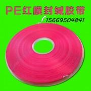 红膜PE05包装双面胶带 食品塑料袋封口自粘胶贴