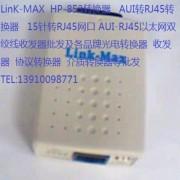 AT-GS2002/SP AT-MC1004 转换器