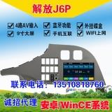 晶奥 解放J6P导航  货车导航一体机 货车GPS导航