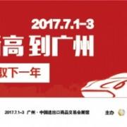 2017年第25届广州国际汽车用品展