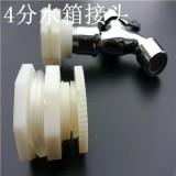 北京水箱接头pvc塑料水管接头广州水龙头接头诚诺供