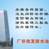 福升公司专业承接江门市新会区窗台水池防水补漏
