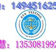 灯管EN62471检测有线耳机CE认证IP45测试