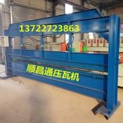 顺昌通直销彩钢板快速成型弯边机4米-6米液压折弯机 质保一年