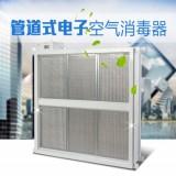 广西等离子静电除尘装置价格|风口式管道式电子空气净化器经销商