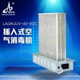 深圳广州紫外线光触媒消毒器|空调管道纳米光触媒杀菌器厂家