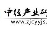 """中国 菌类种植行业""""一带一路""""经济规划发展及投资商机研究报告"""