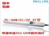 飞利浦紫外线光疗仪311UVB白癜风光疗仪手持带定时款