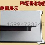 惠州学校专用全钢防静电地板,工厂直销,的价格报价