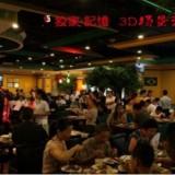 【记忆3d餐厅餐厅是真是假】